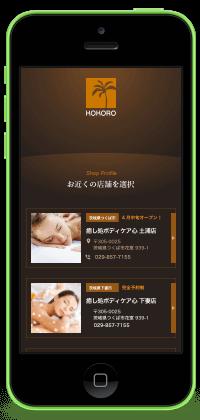 モバイル・アプリケーション