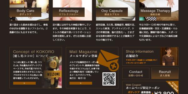 【制作事例】つくばのリラクゼーション・サロン[癒し処ココロ]様の新規ホームページ制作。