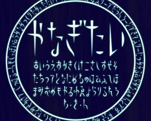 【Font】個性的な日本語フォント[やなぎたい]が無料でダウンロード可能です。