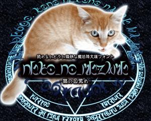 【Font】読めるかどうか微妙な魔法陣文様フォント[猫の目覚め]が話題になっています。