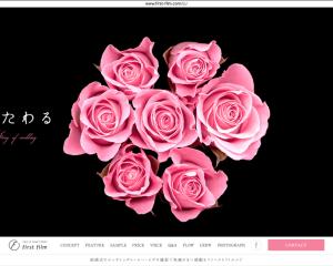 【Web Design】華やかな印象の結婚式・ブライダル・ウェディング系のウェブサイト × 11選