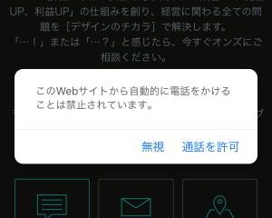 【iPhone】このwebサイトから自動的に電話をかけることは禁止されています。