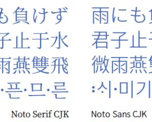 Google と Adobe の共同開発フォント『Noto Serif CJK - 源ノ明朝』が公開されました!