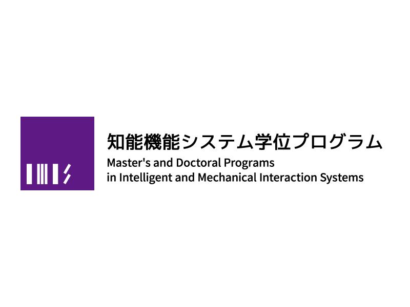 知能機能システム学位プログラム