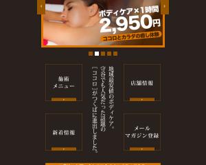 【制作事例】つくばのリラクゼーション・サロン[癒し処 ボディケア 心]様のiPhone対応サイト制作。