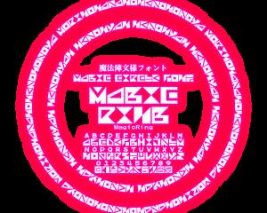 【Font】これは新しい!魔法陣文様フォント[Magic Ring]が話題になっています。
