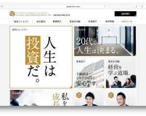 【WEB DESGIN】2014年総集編!参考になった優れたデザインの採用サイト × 11選。