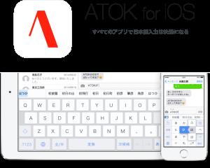 【iOS】遂に iPhone & iPad でも[ATOK]が利用できるようになりました!