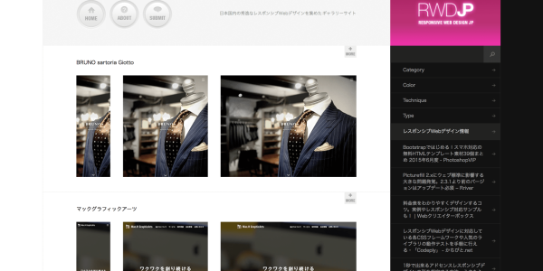 2015年総集編!オンズも掲載されている国内のウェブデザインのギャラリーサイト × 11選。