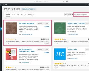 【WordPress Plugins】インストールするだけで高速化してくれる「WP Hyper Response」プラグイン。