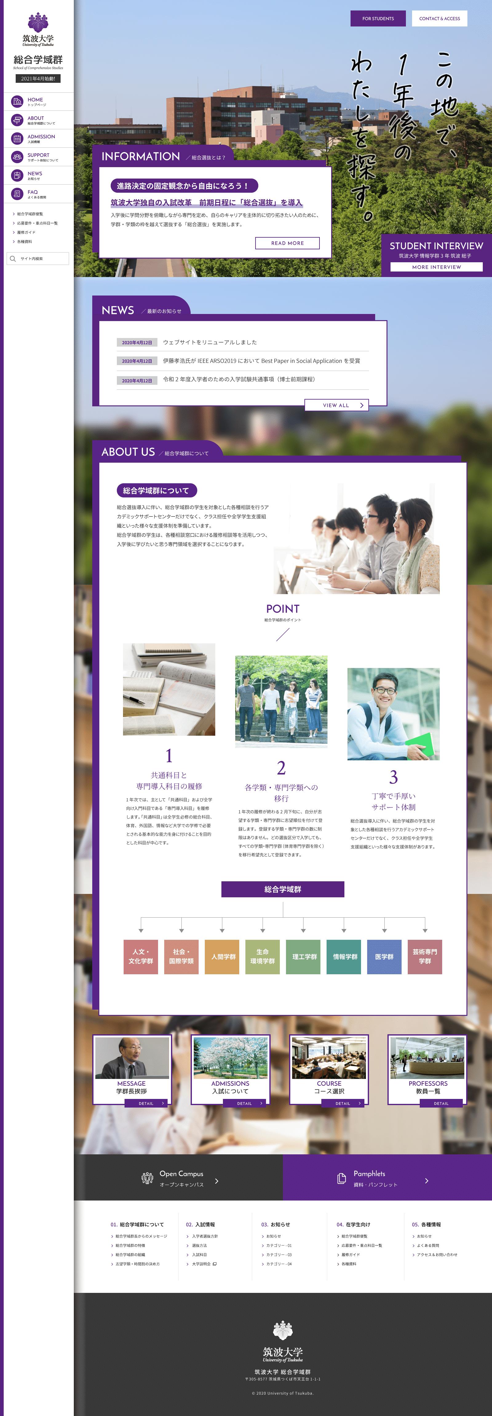 筑波大学 総合学域群
