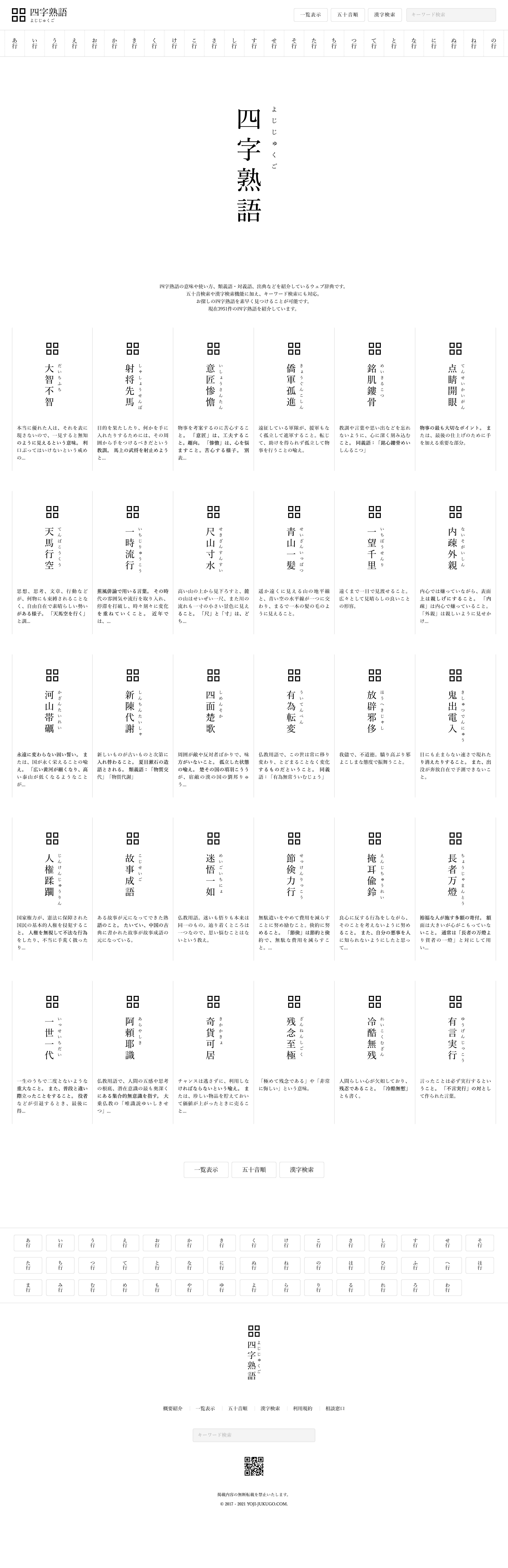 四字熟語 ウェブ辞典