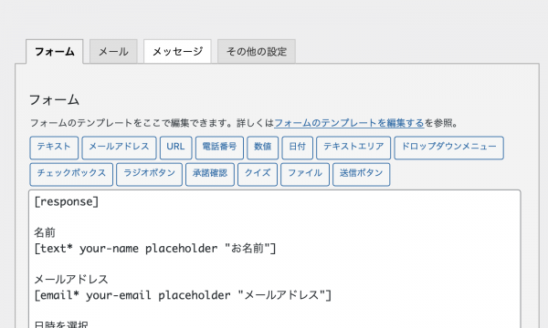 【 jQuery】プラグイン無しで[Contact Form 7]にjQuery Datepicker(カレンダー機能)を追加する方法