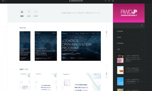 【2021年最新版】国内のWebデザインのギャラリーサイト × 11選