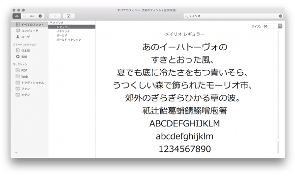 Mac に Windows の標準フォント「メイリオ」をインストールしてみた。