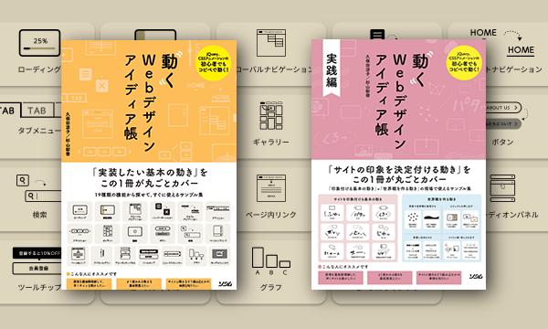 初心者ウェブクリエイターの方々に「動くWebデザインアイディア帳」をオススメします