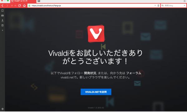 業界最新のブラウザ[VIVALDI]のβ版がリリースされています!