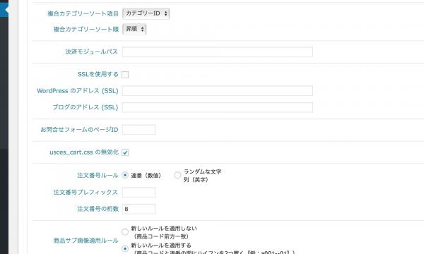 【WordPress】プラグイン[Welcart]を利用時に読み込まれるCSS「usces_cart.css」を無効化する方法