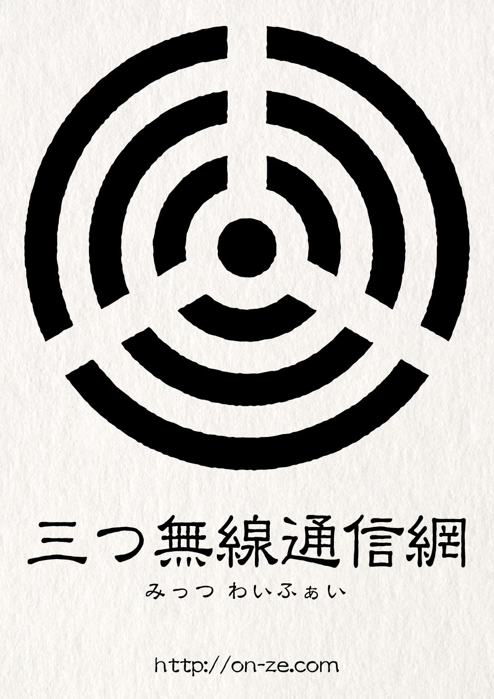 現代家紋[三つ無線通信網]