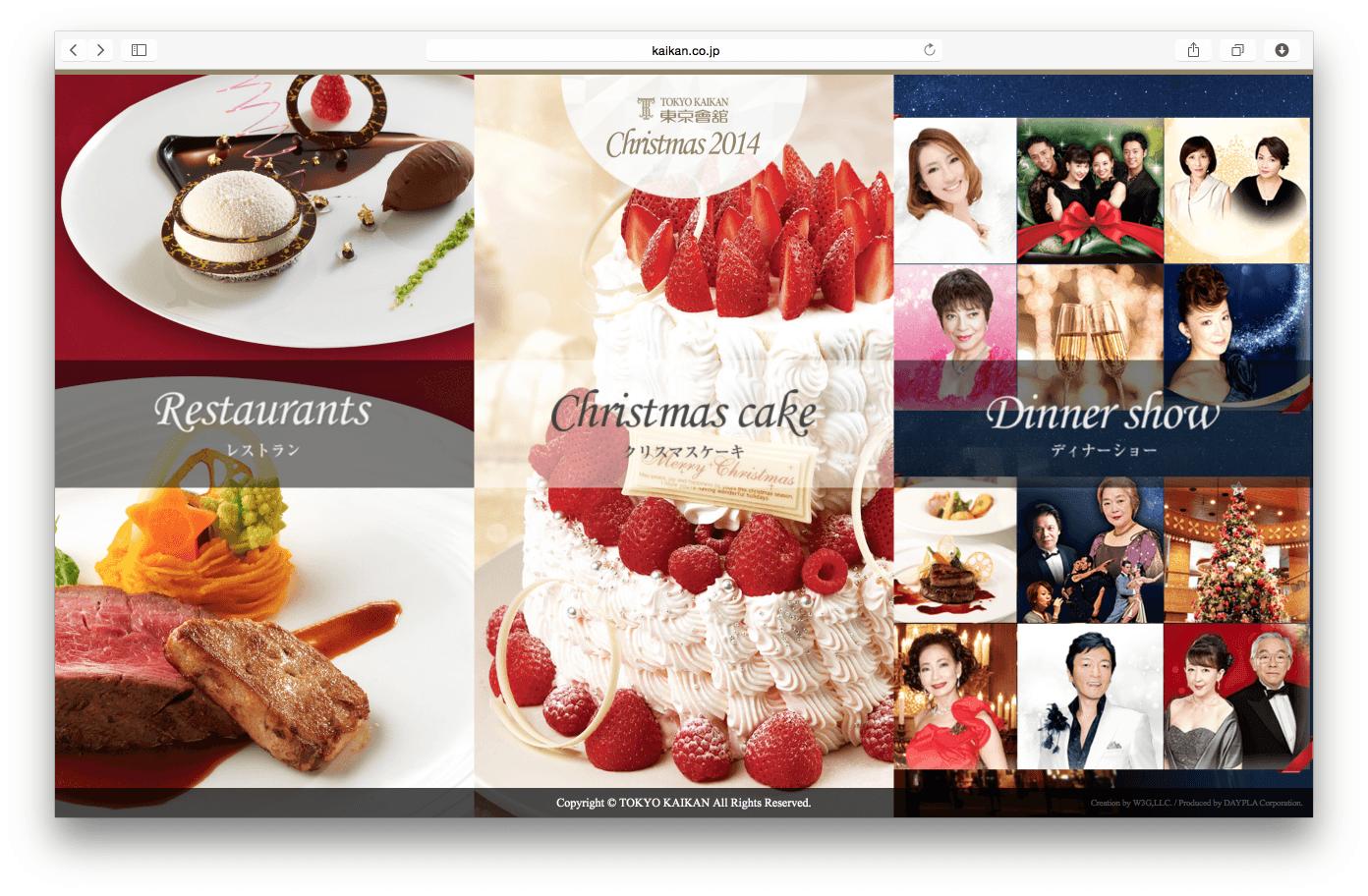 東京會舘 Christmas 2014