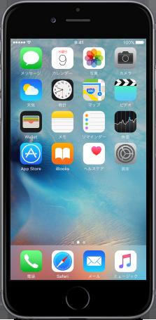 iPhone 6s / 6s Plus ユーザーガイド
