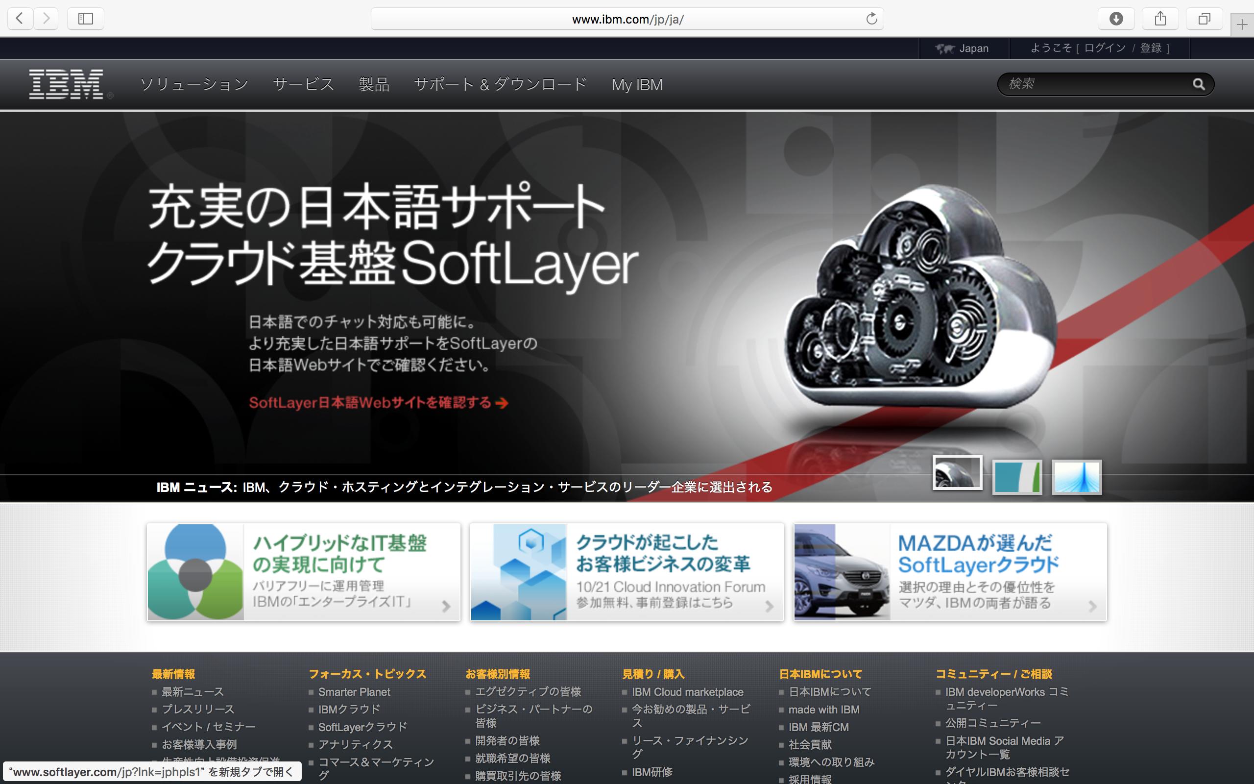 2015 Interbrand - IBM