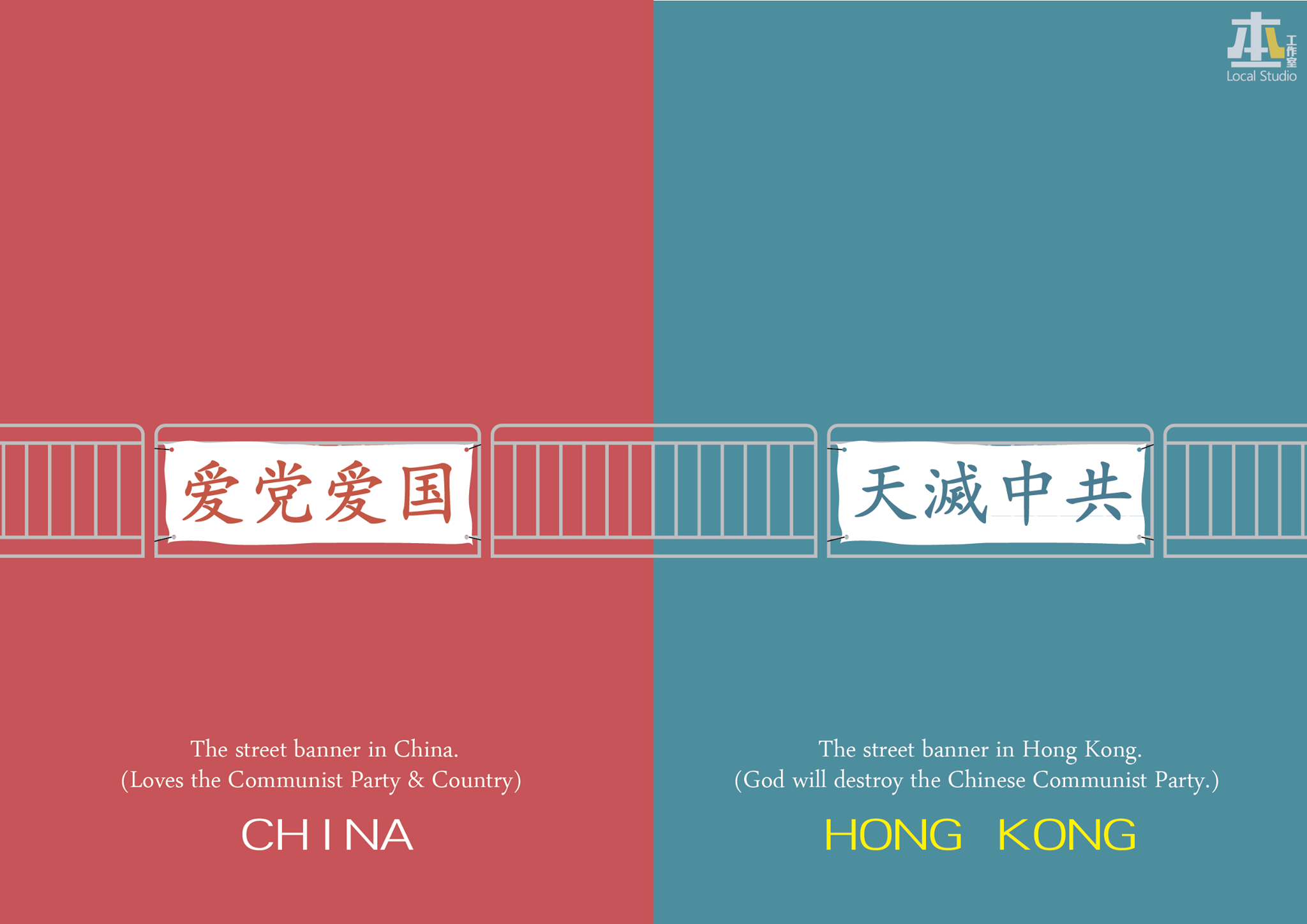 Hong-Kong is not China -本土工作室 18