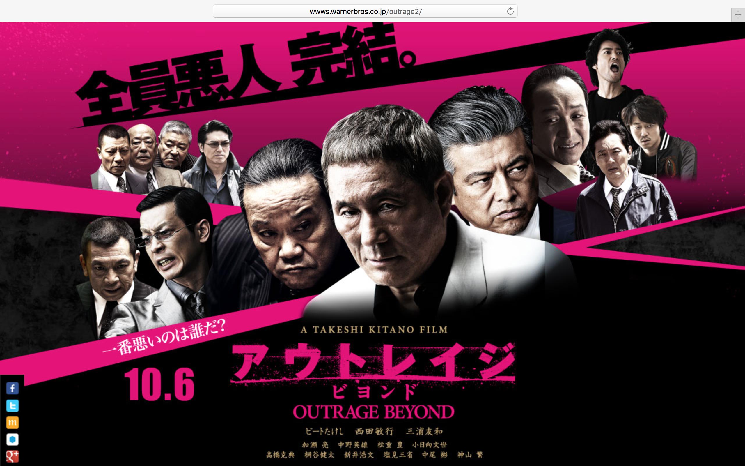 黒・ピンク - Black & Pink - アウトレイジ・ビヨンド