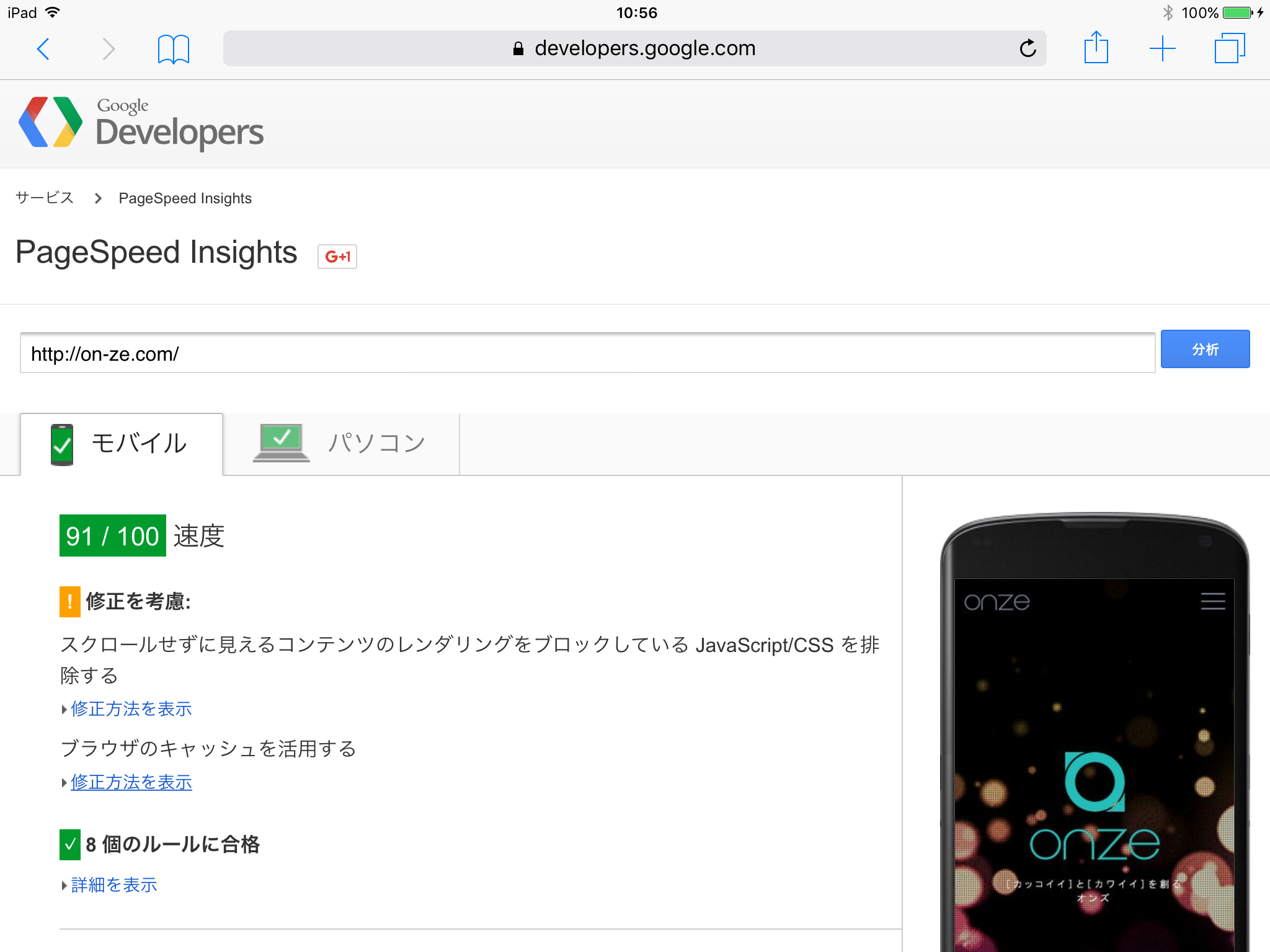 スピードテスト 01 : Google PageSpeed Insights