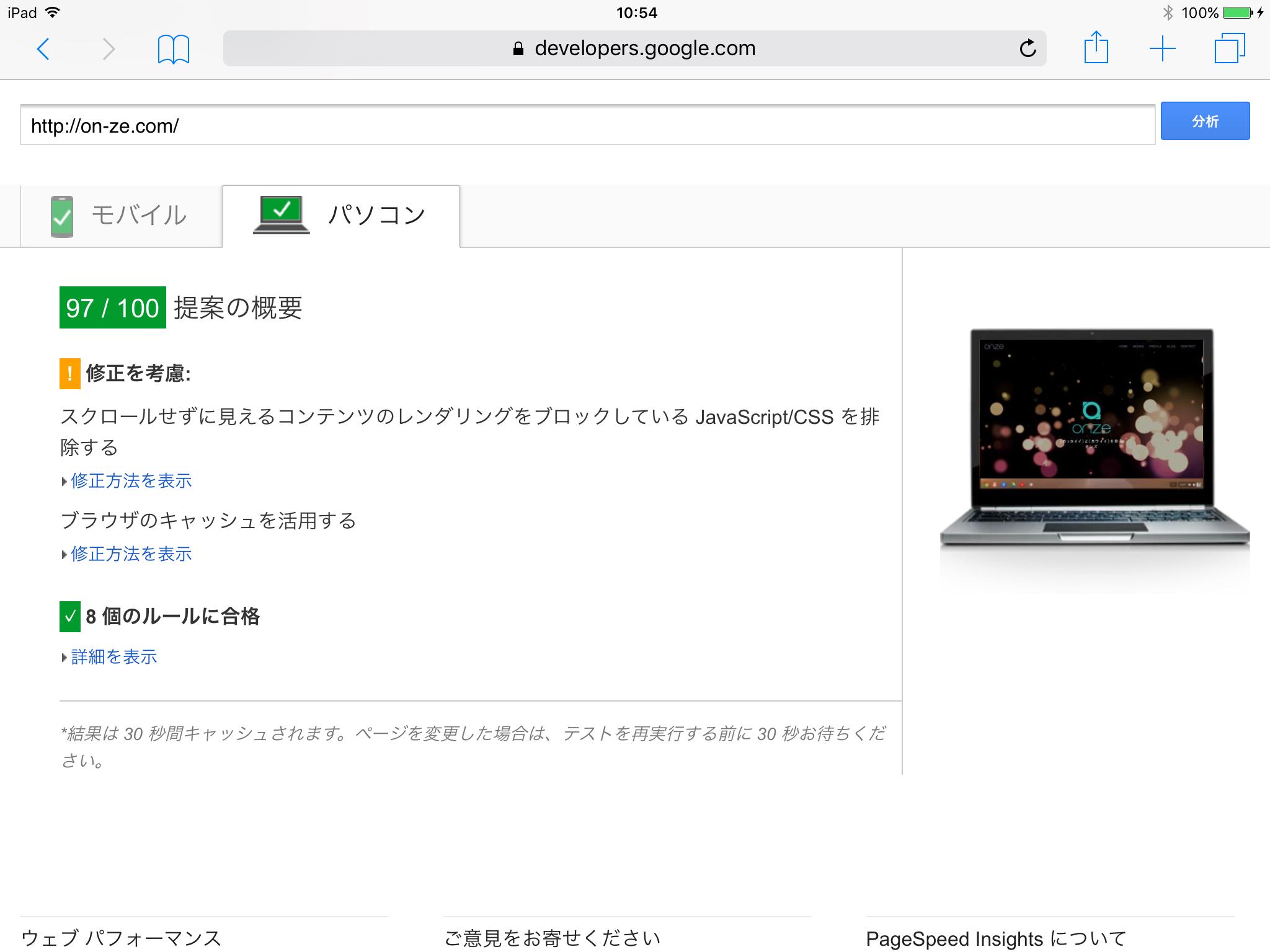 スピードテスト 03 : Google PageSpeed Insights