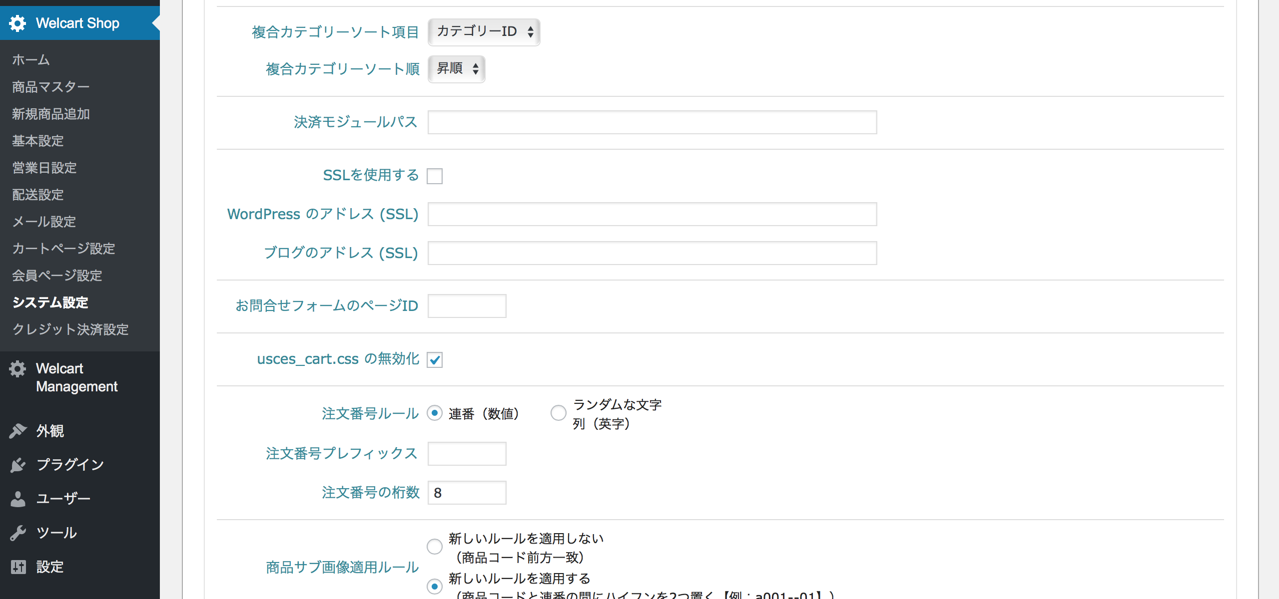 Welcart - usces_cart.cssの無効化