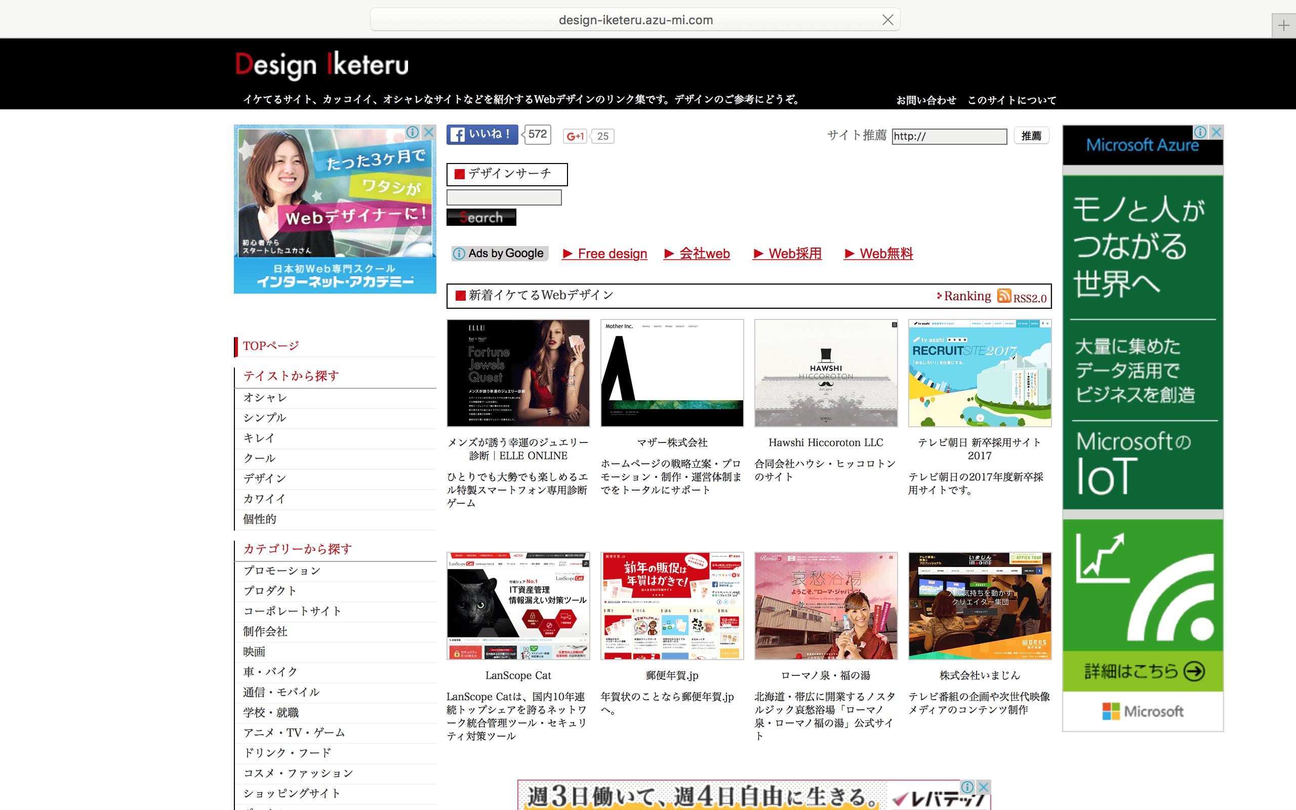 Web Design Gallery : Design Iketeru