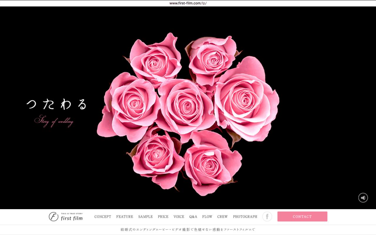 Wedding Web Design : First Film