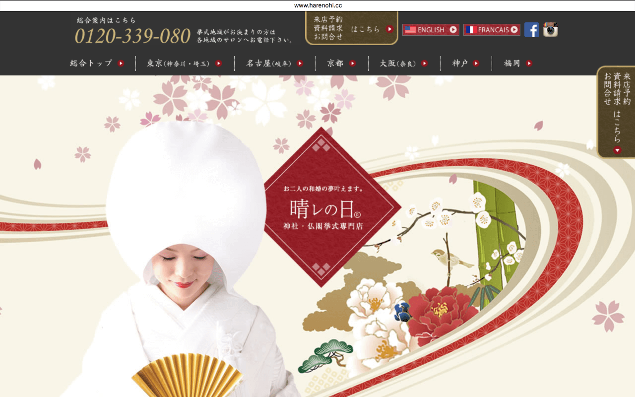 Wedding Web Design : Harenohi