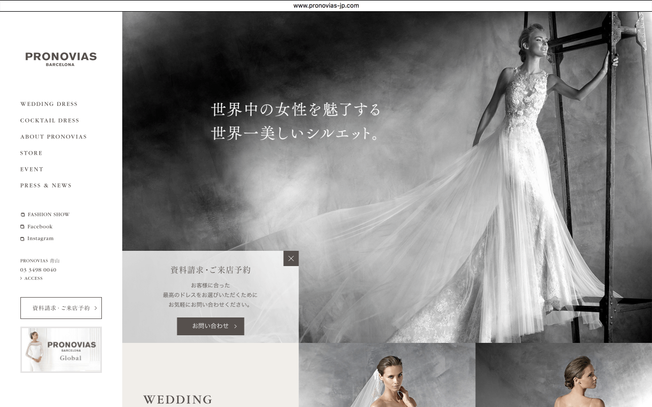 Wedding Web Design : Pronovias
