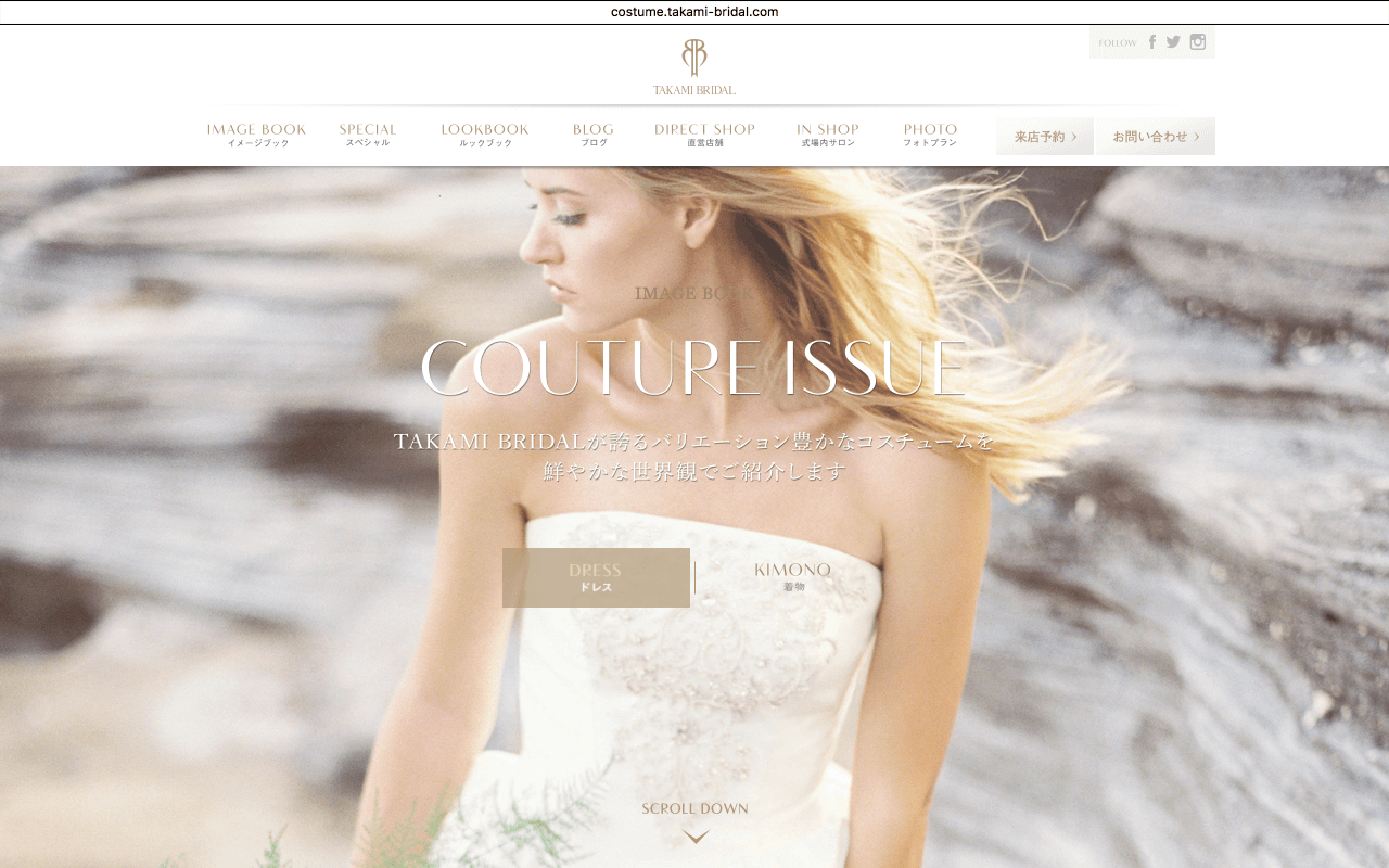 Wedding Web Design : Tatami Bridal