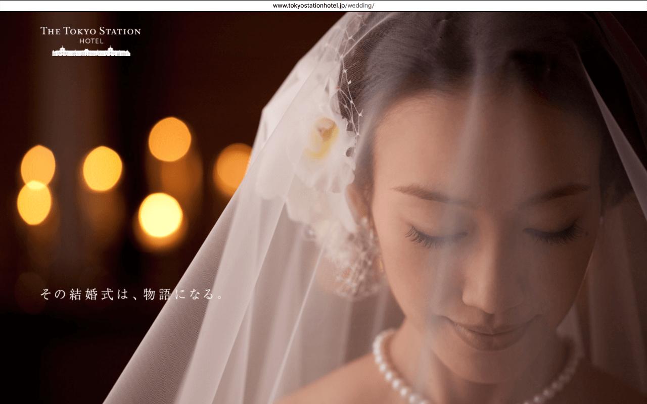 Wedding Web Design : Tokyo Station