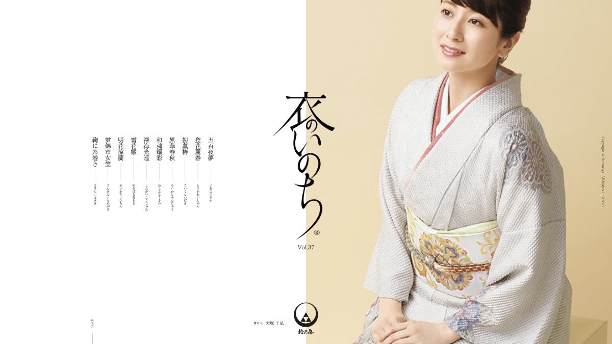 鈴乃屋オリジナルコレクション「衣のいのち」