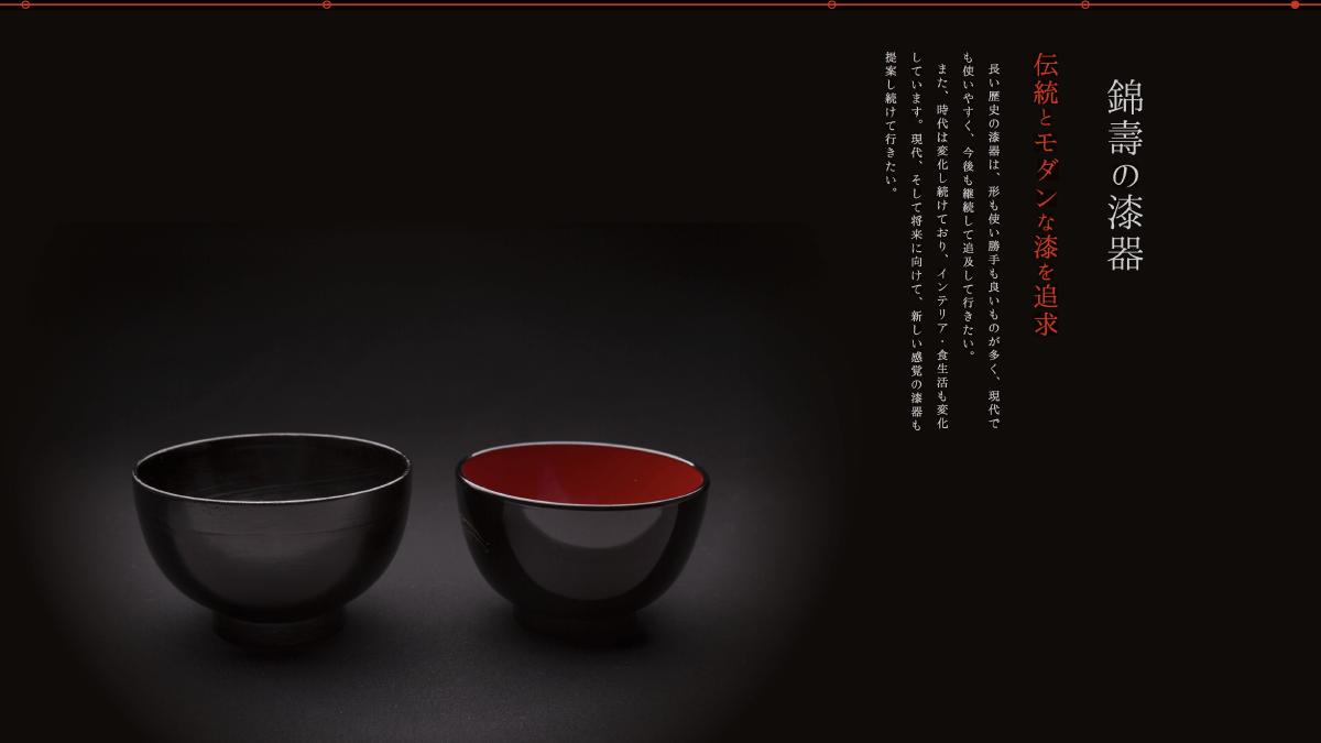 錦壽の漆器