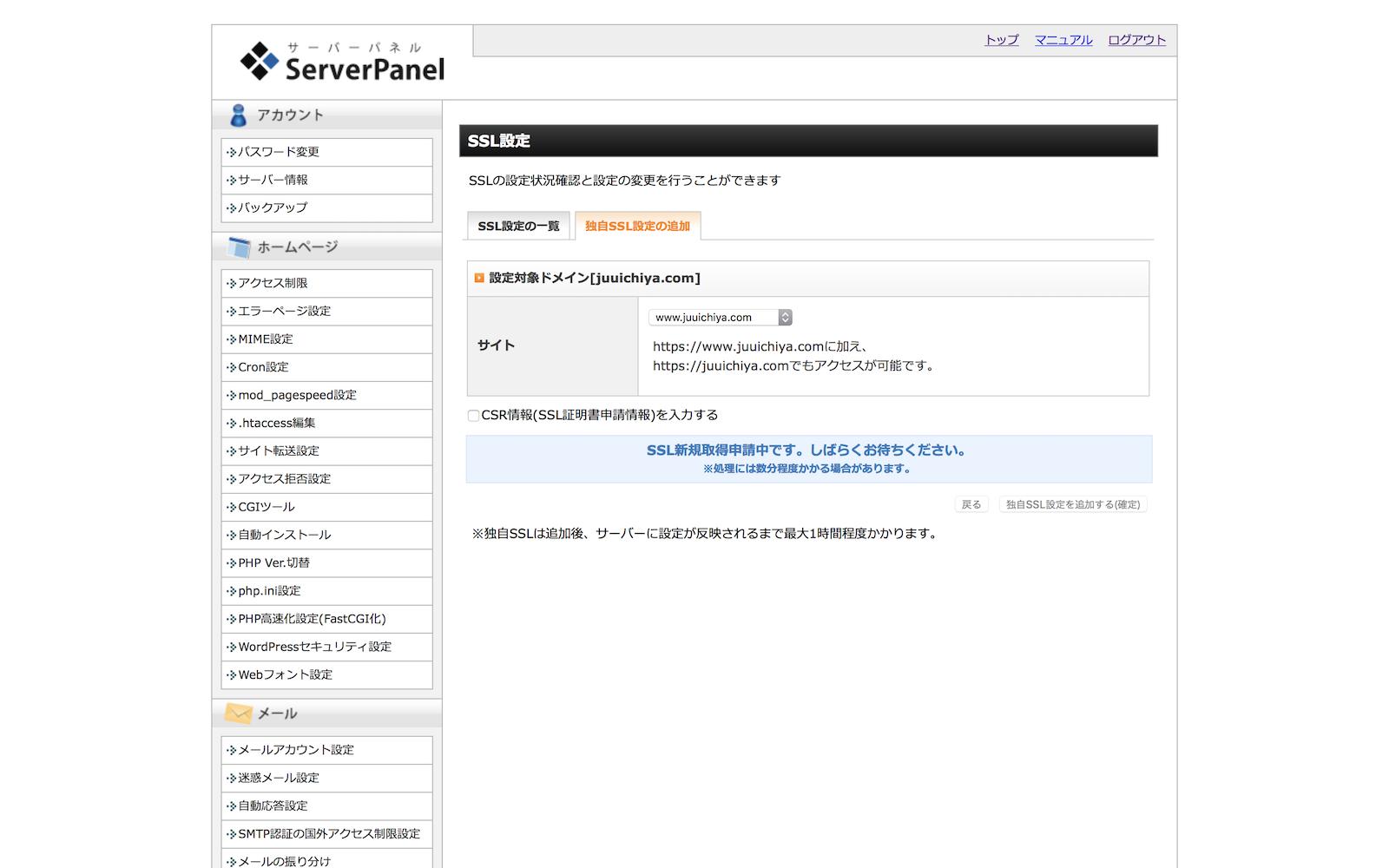 独自SSL設定を追加する