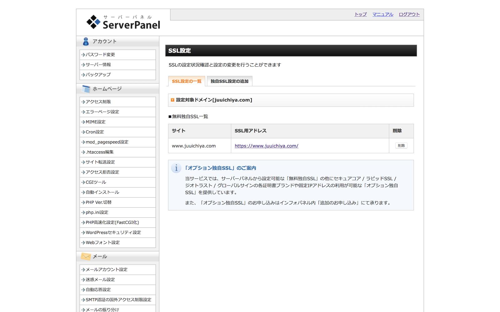 SSL設定の一覧