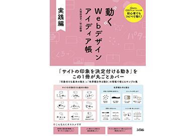 動くWebデザインアイディア帳 実践編